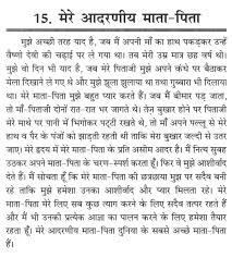 Parents Day Essay In Hindi Image