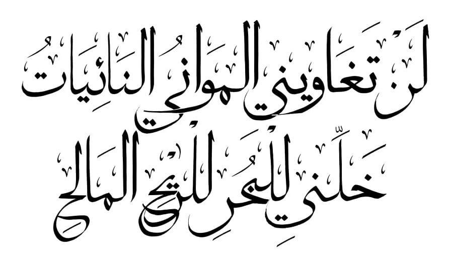 Persian Alphabet Calligraphy