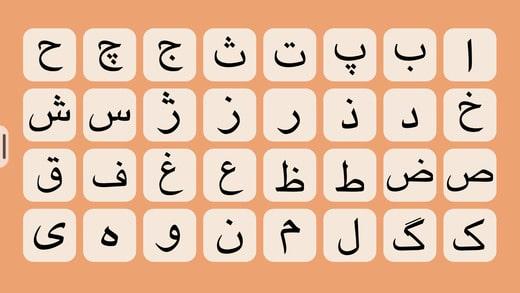 Persian Alphabet