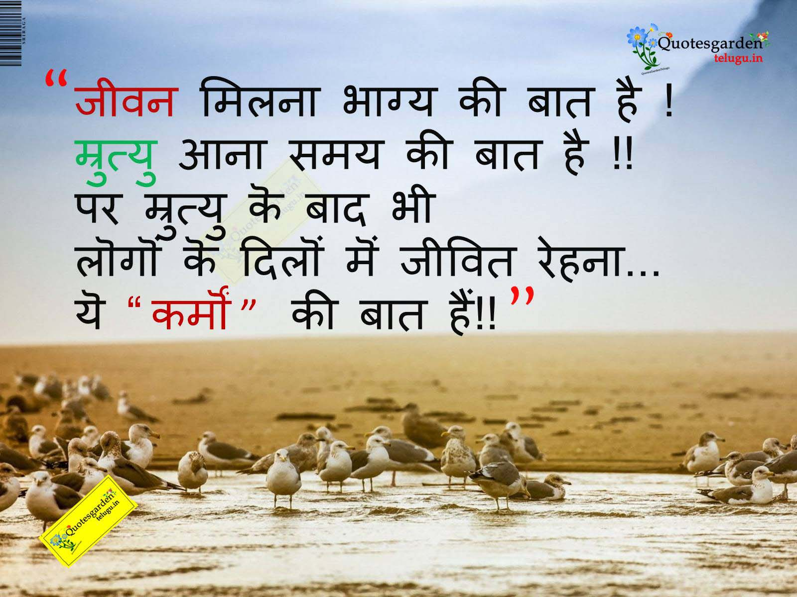 Remembrance Quotes in Hindi