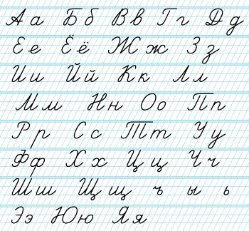 Russian Alphabet Handwritten