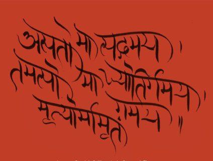 Sanskrit Script Calligraphy