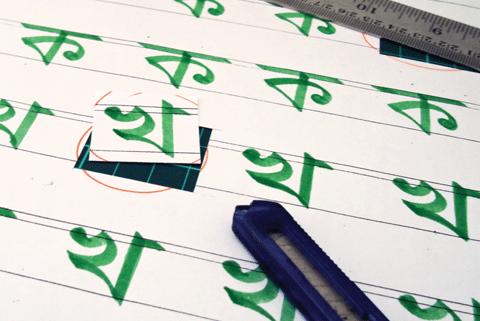 Sanskrit Script Writing