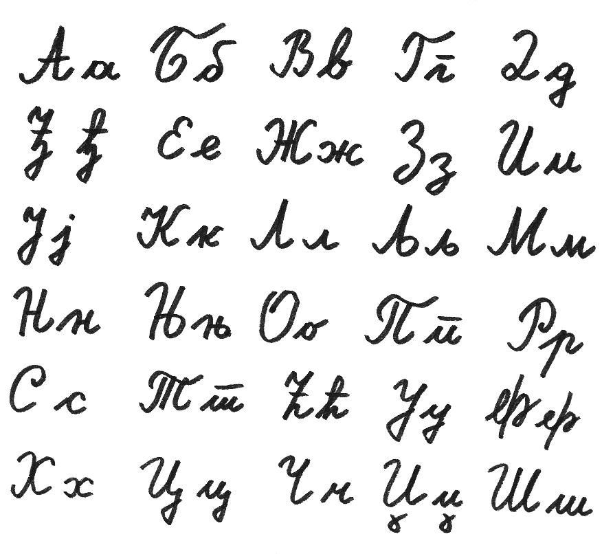 Serbian Alphabet Cursive