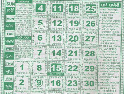 June 2017 Calendar In Odia With Festival Dates