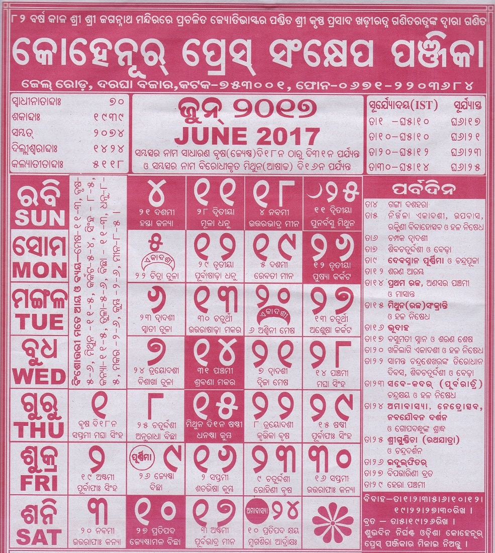June 2017 Calendar In Odia With Festival Dates Image