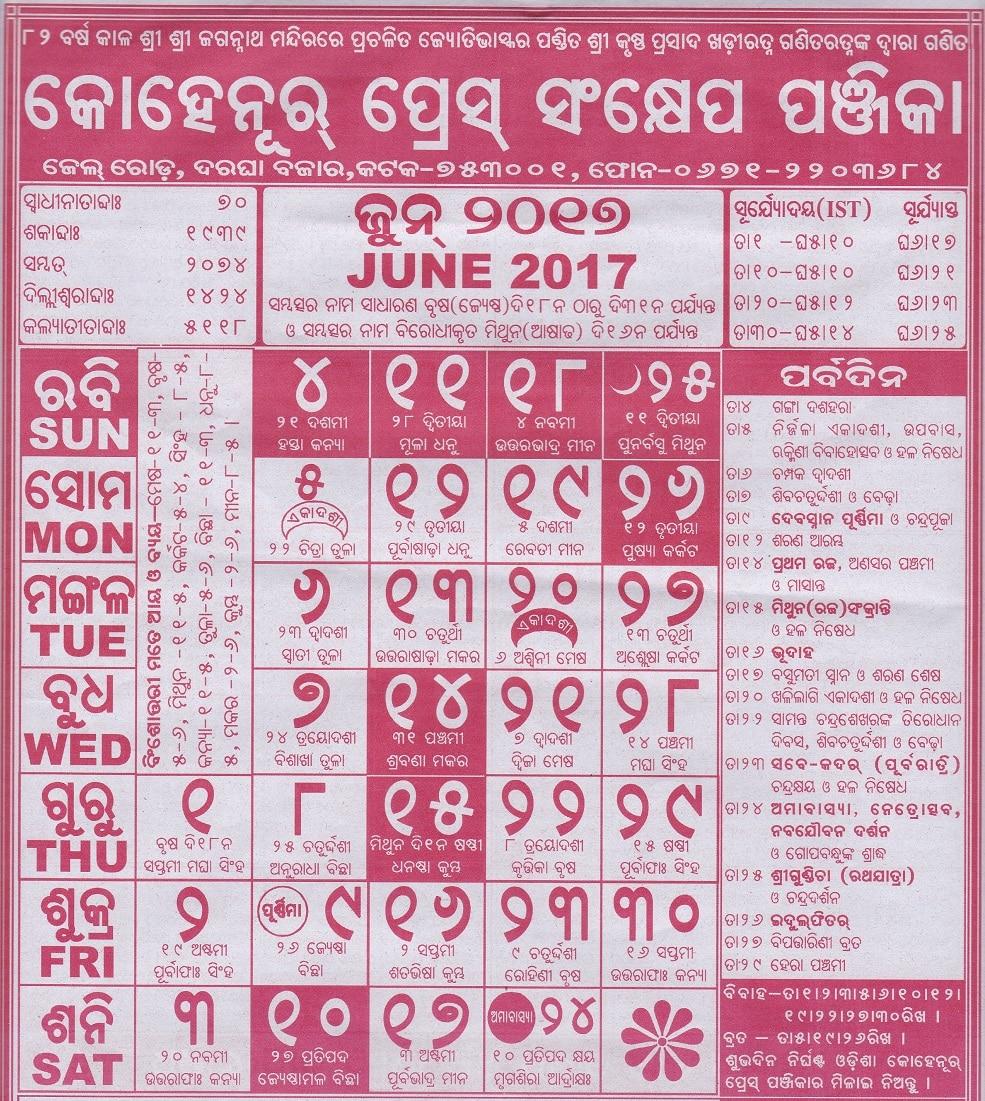 June 2017 Calendar In Odia With Festival Dates Image