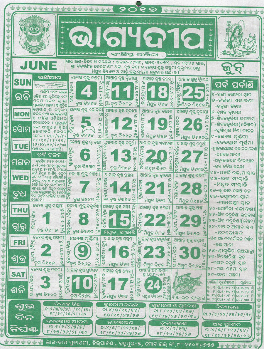 June 2017 Calendar In Odia With Festival Dates