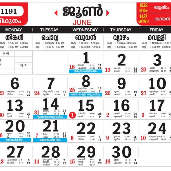 June 2017 Calendar Malayalam