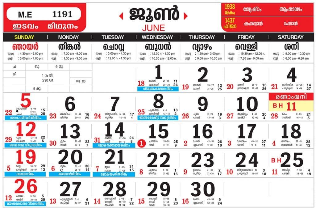 June 2017 Calendar Malayalam Festival