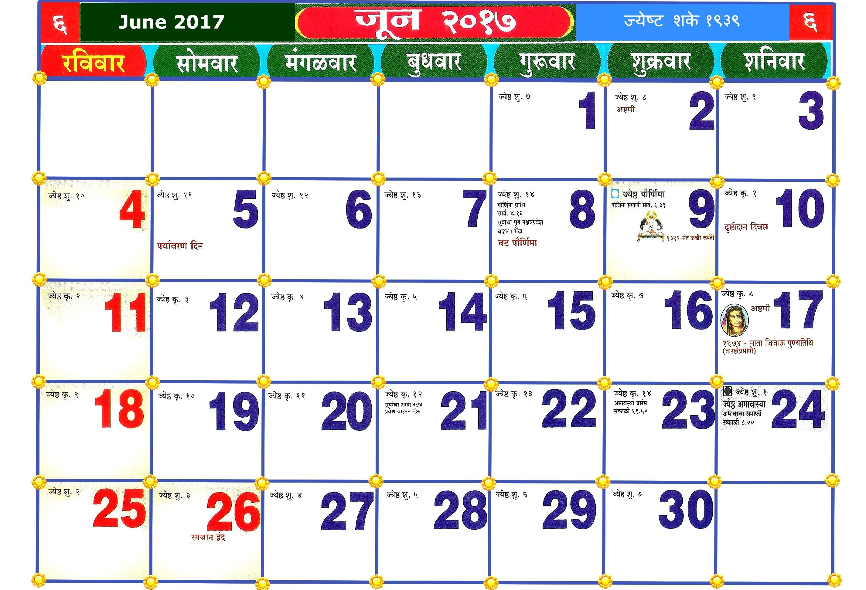 June 2017 Calendar with Indian Festivals