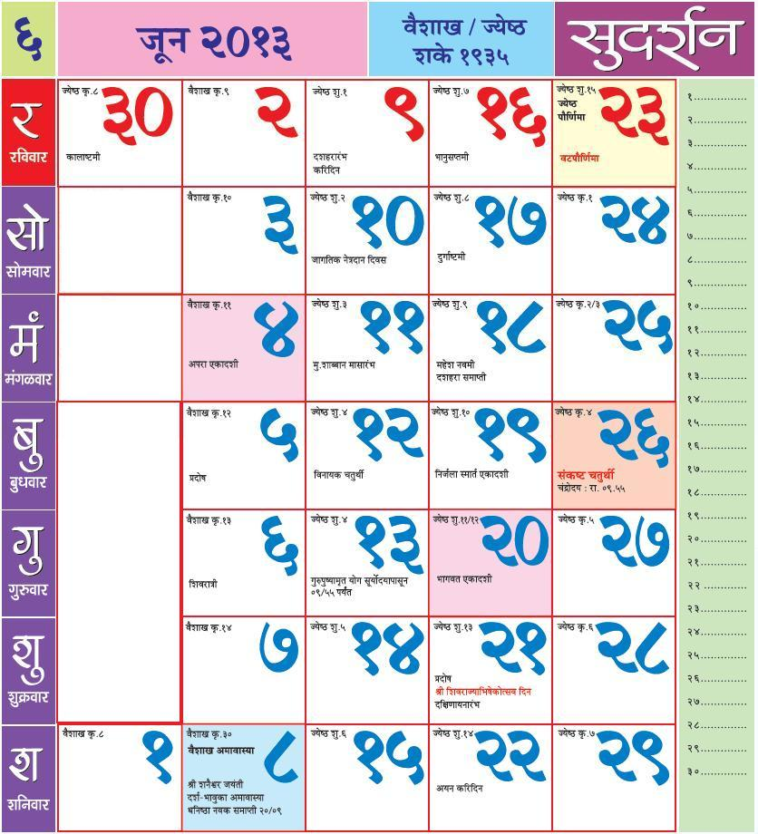 June 2017 Calendar Image with Indian Festivals