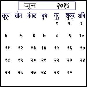 Kalnirnay Calendar Free