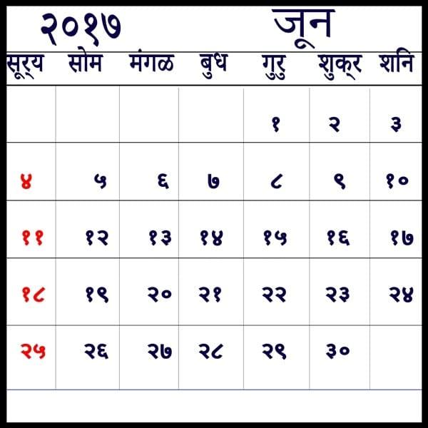 Save Kalnirnay Calendar