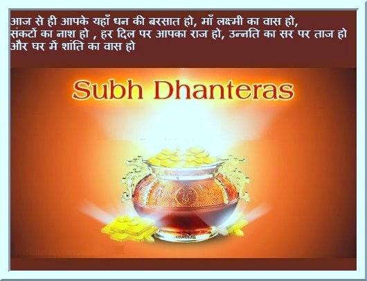 Dhanteras Best Wishes
