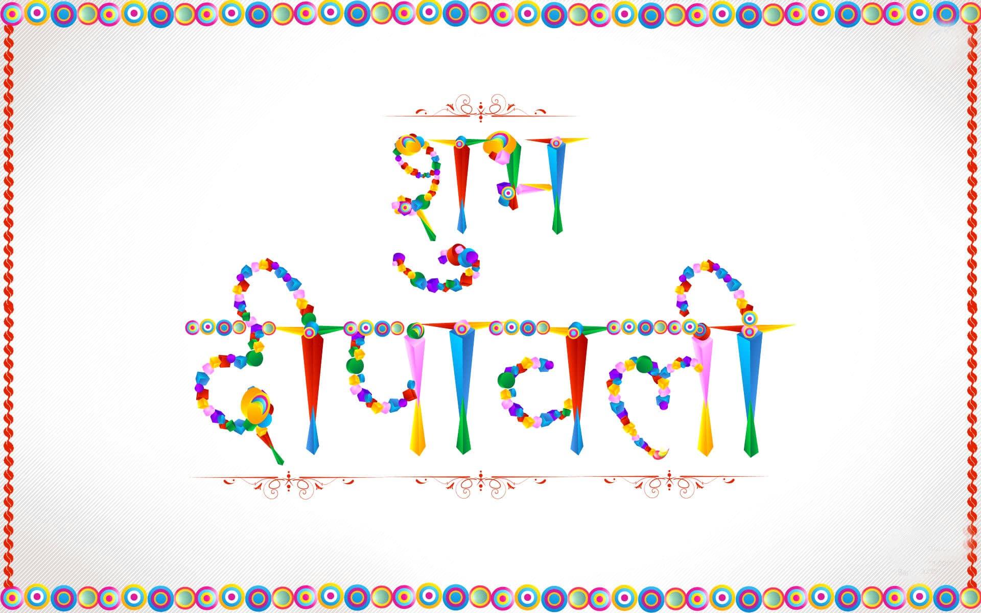 Happy Diwali Flower