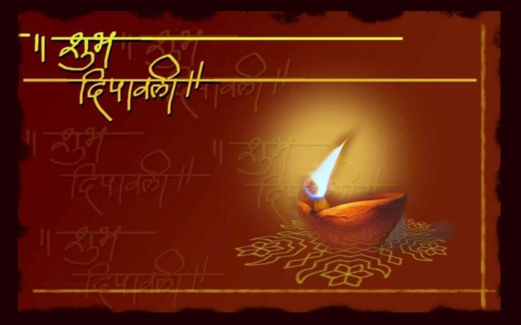 Shubh Deepawali Greeting