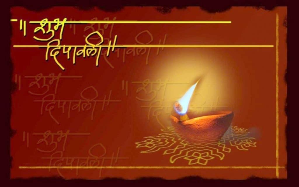 Subh Deepavali Hindi