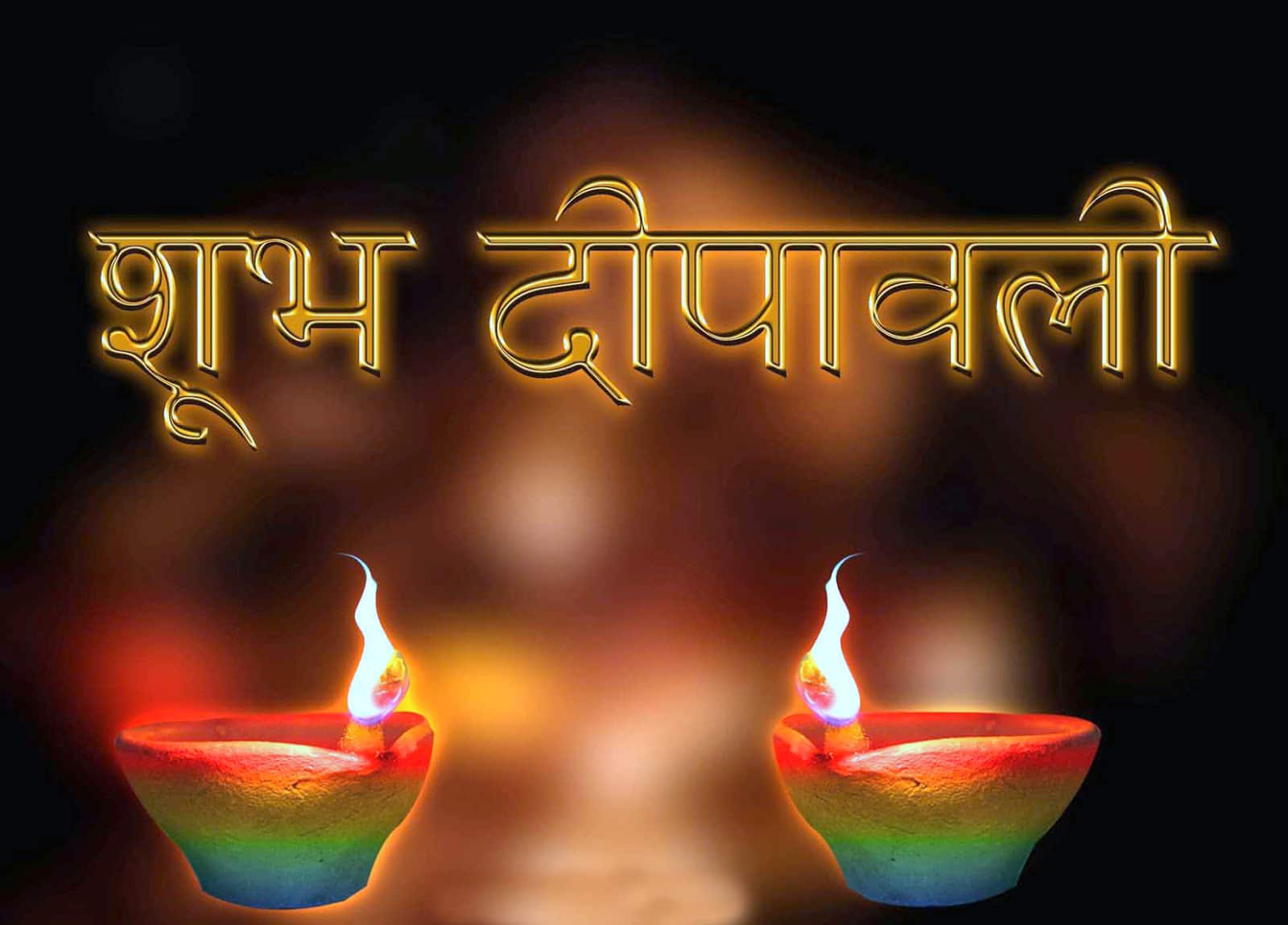 Subh Deepawali In Hindi