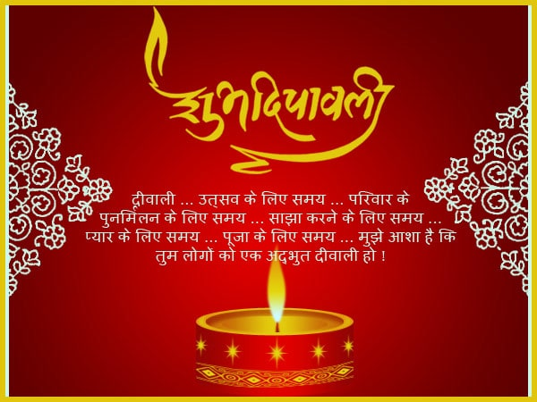 Subh Deepawali Quotes in Hindi