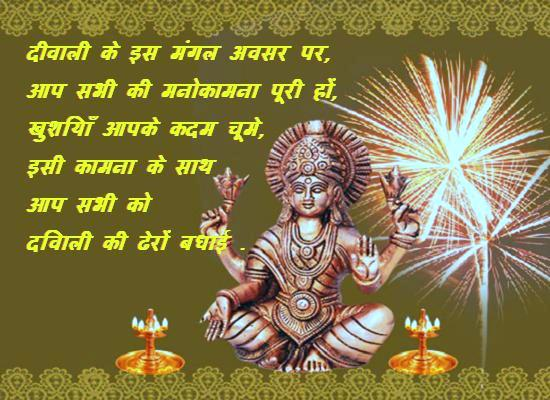 Subh Deepawali Quotes