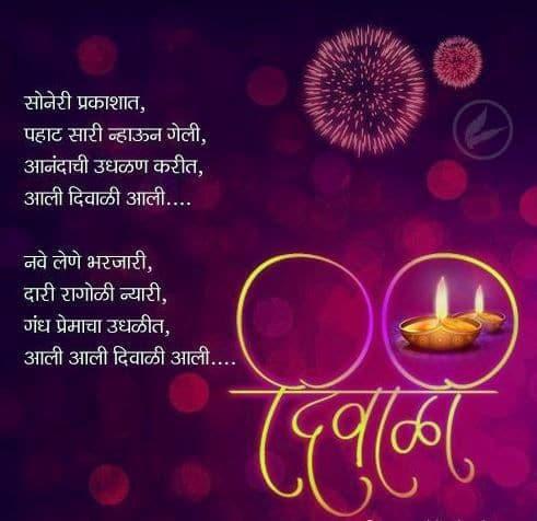 Subh Diwali Poem