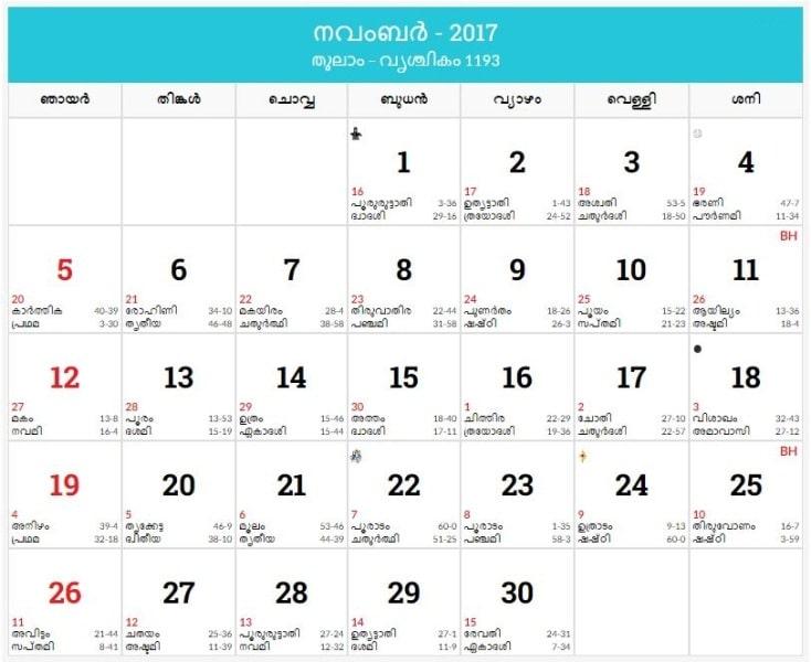 2017 November Calendar Malayalam Printable
