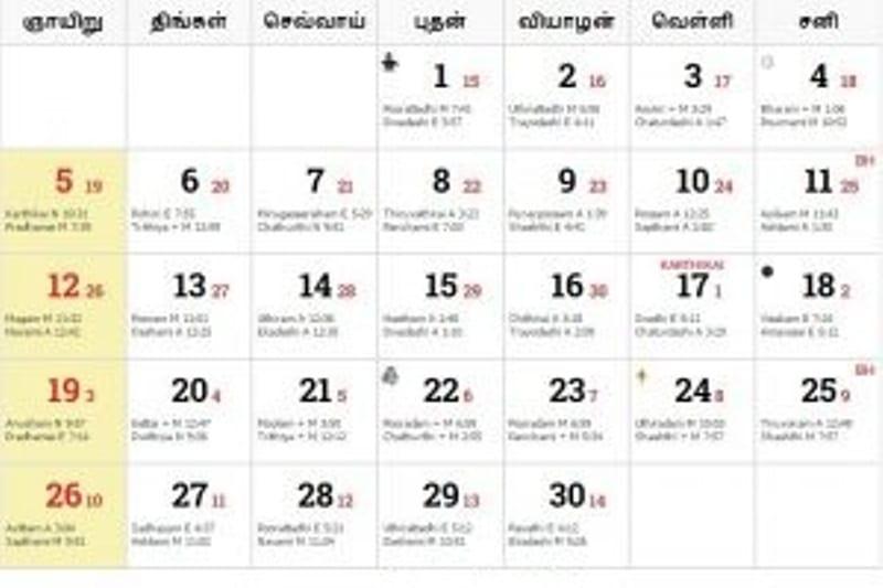 2017 November Calendar Tamil Printable