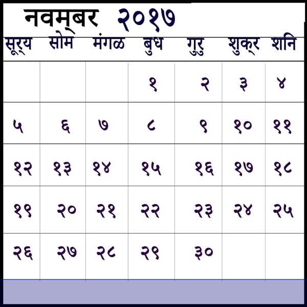 Kalnirnay Calendar November 2017 Template