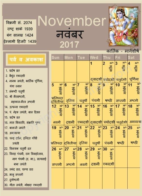 Kalnirnay Calendar November 2017