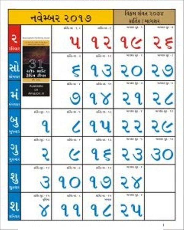 Kalnirnay Calendar in Gujarati