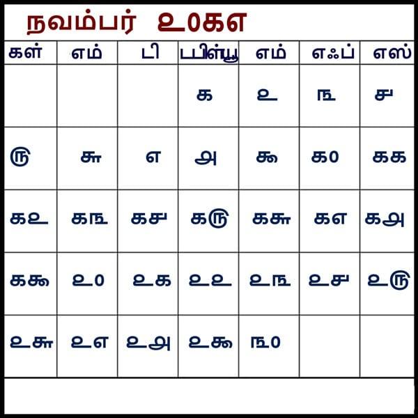 November 2017 Calendar Tamil Printable