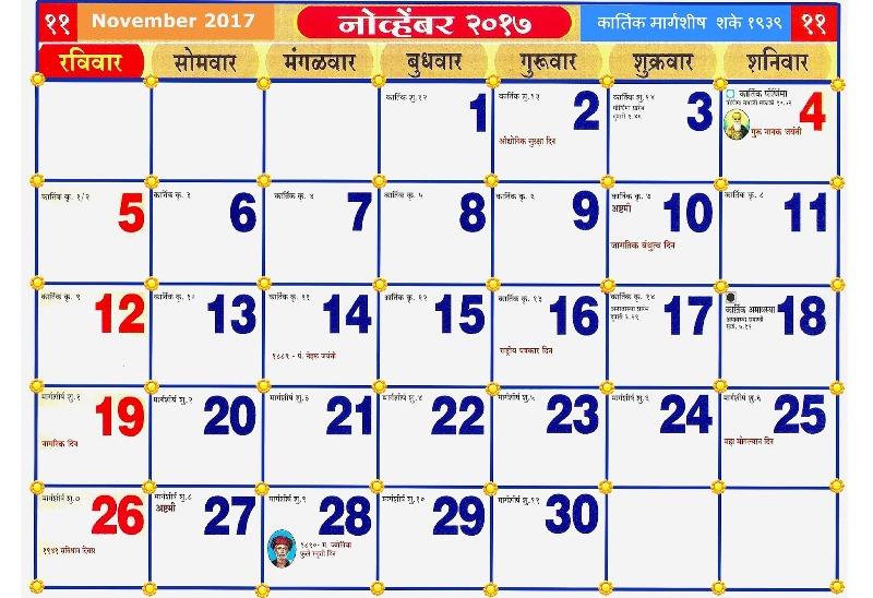 November 2017 Kalnirnay Calendar