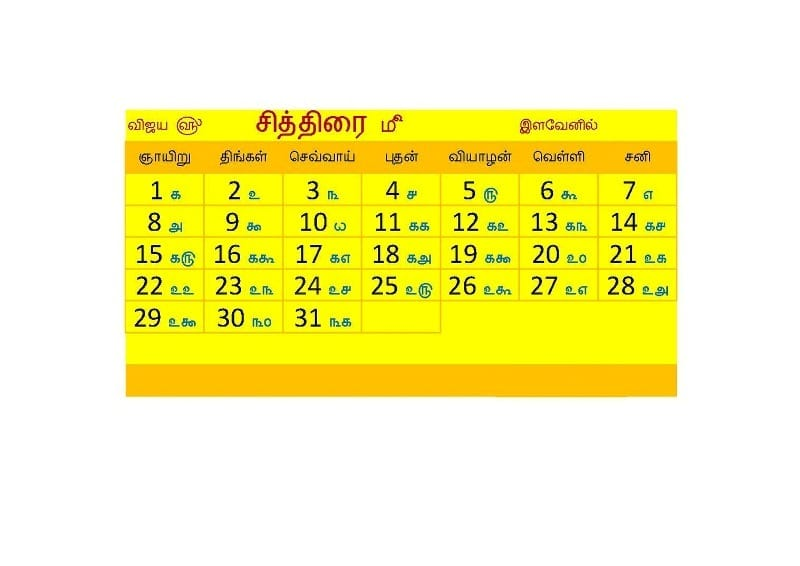 November Calendar 2017 Malayalam