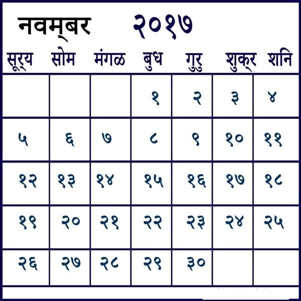 Printable Kalnirnay Calendar 2017 November Template