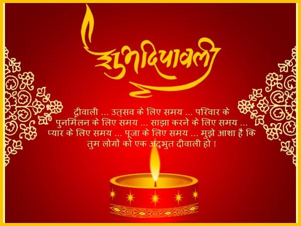 Shubh Deepawali Quotes