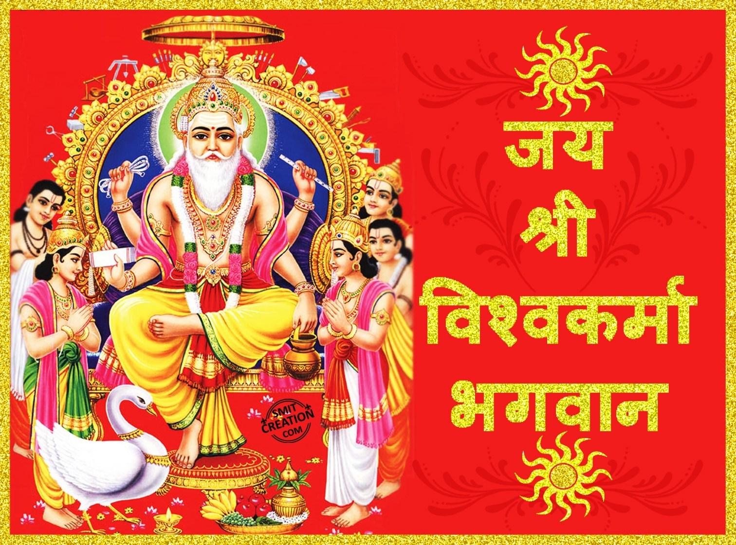Vishwakarma Images Free Download