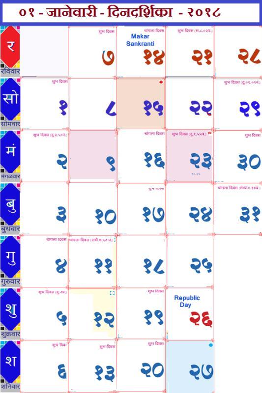 Calendar January 2018 Kalnirnay