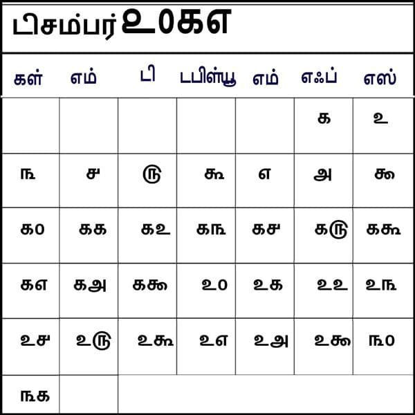 December 2017 Calendar Tamil