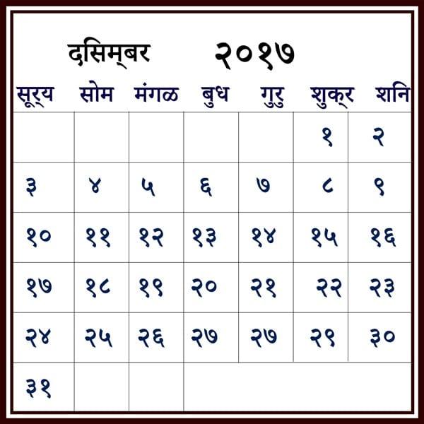 December 2017 Kalnirnay Calendar in Gujarati