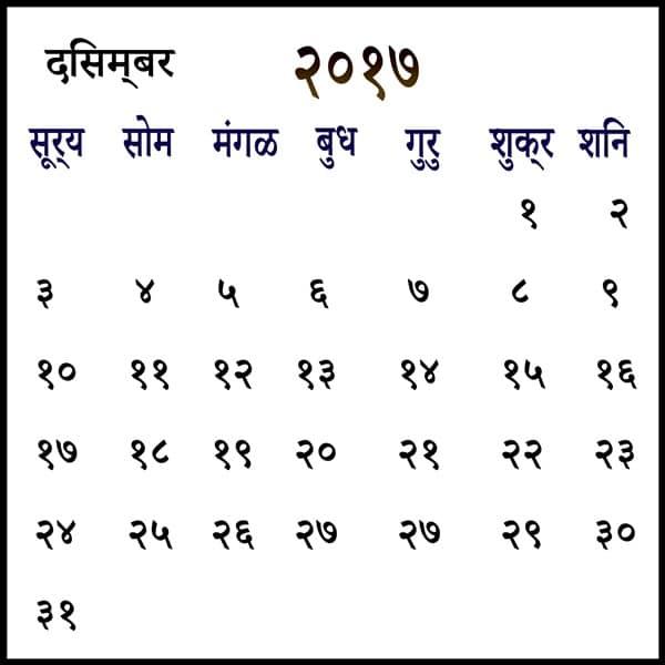 December 2017 Kalnirnay Calendar in Hindi