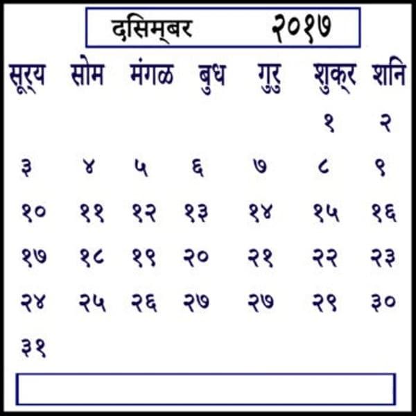 December 2017 Kalnirnay Calendar