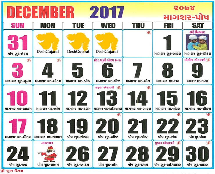 December 2017 Tamil Calendar