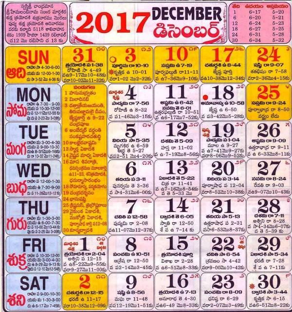 December 2017 Telugu Calendar