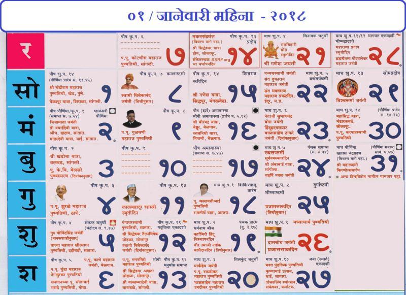 January 2018 Kalnirnay Calendar Marathi