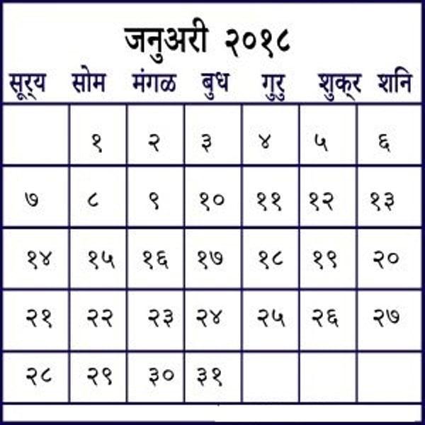 Kalnirnay 2018 January Calendar