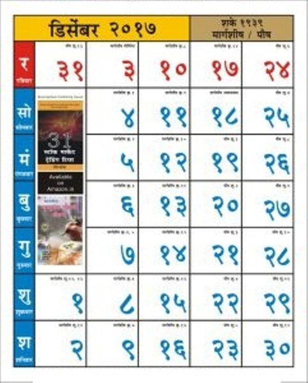 Kalnirnay Calendar 2017 December