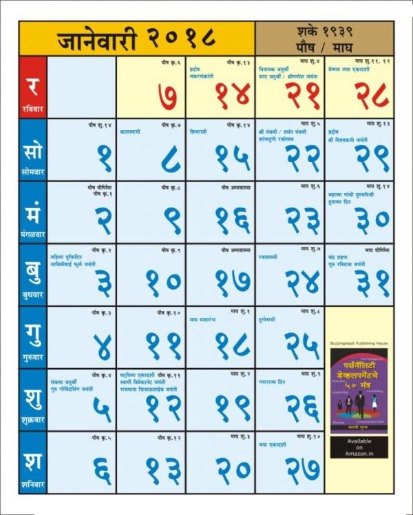 Kalnirnay Calendar 2018 January