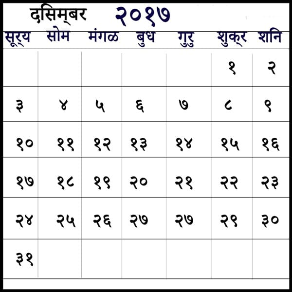 Kalnirnay December 2017 Calendar
