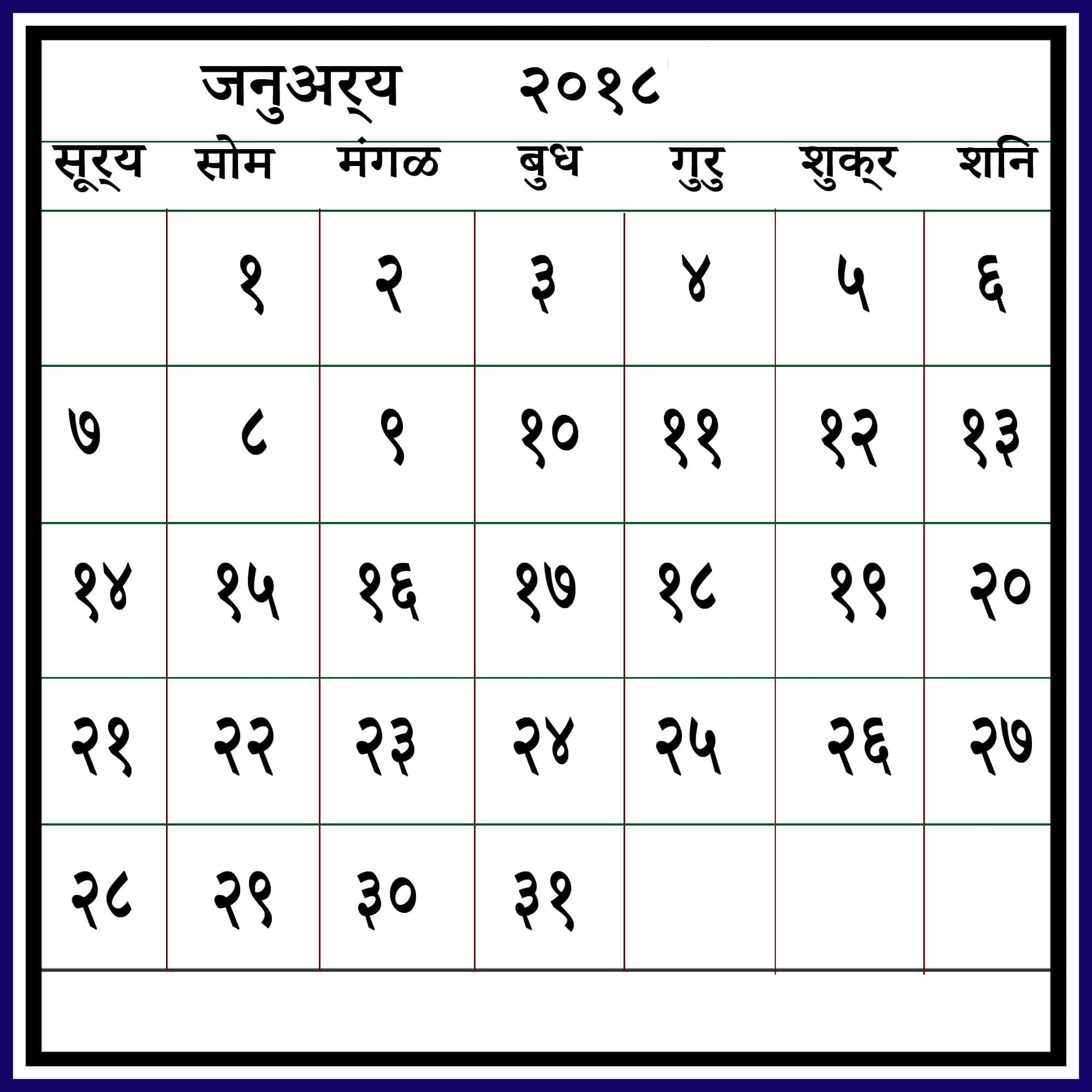 Kalnirnay January 2018 Calendar